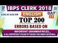 Top 200 Errors | Day 17 | IBPS Clerk 2018 | English | Live at 8:00 pm