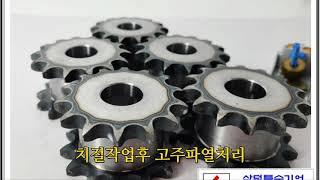 체인기어를 작업한 문래동삼덕특수기어 2020,12,01