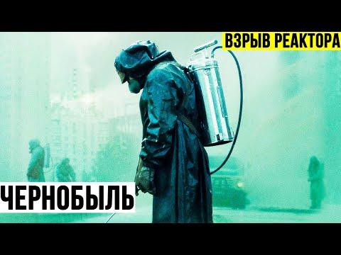 Чернобыль 2019 - Взрыв реактора