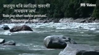 Maha Bahu Brahmaputra | Namami Brahmaputra | Bhupen Hazarika | With Lyrics | The River Of Assam