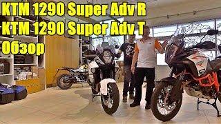 KTM 1290 Super Adventure R и T: обзор и сравнение мотоциклов