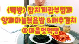 참치계란부침과  양파마늘볶음밥 먹방 &배추김치 …