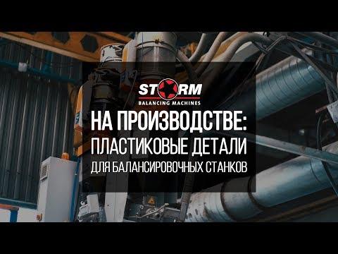 Производство СТОРМ:  вакуумная формовка пластиковых деталей