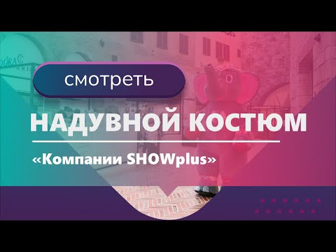 Пневмокостюмы и пневмоцветы компании SHOWplus/ Inflatable Mascots