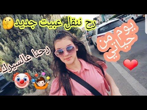 حننقل عبيت جديد / رحناعالسيرك / شفت النمر و كتير شغلات!! Erbil Vlog l