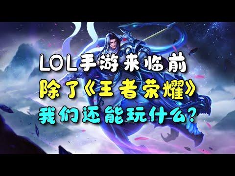 「LOL手游」来临前,除了「王者荣耀」我们还能玩什么?