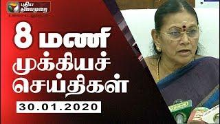 Puthiya Thalaimurai 8 AM News 30-01-2020