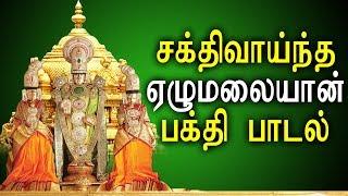 Energetic & Most Powerful Elumali Bhakti Pdangal | Best Tamil Devotional Songs