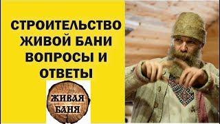 Строительство Живой Бани. Иван Бояринцев