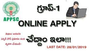 APPSC GROUP 1 ONLINE APPLICATION PROCESS!!!!appsc group 1 online apply procedure !!!