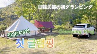 [한일부부 日韓夫婦 Vlog] 부인마님과 첫 글램핑 |…
