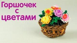Горшочек с цветами | Плетение из резинок | Фигурки из резинок
