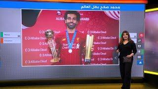 محمد صلاح يحقق لقب أفضل لاعب في بطولة كأس العالم_للأندية 2019