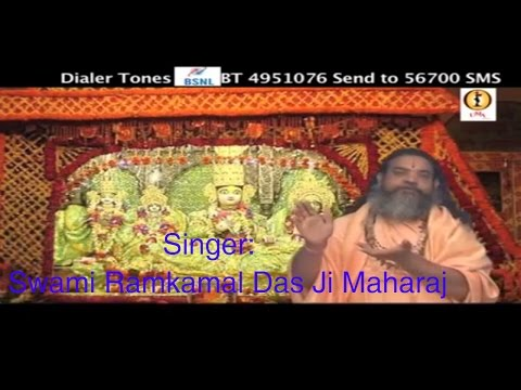 Latest Ram Bhajan | Sita Ram Sita Ram Bol | Swami Ramkmal Das Ji | Devotional Song 2017 #Bhajanamrit