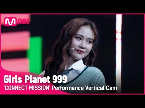 [999 세로직캠]  C-GROUPE |  XU ZI YIN @CONNECT MISSION #GirlsPlanet999