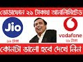 Latest News Today | Vodafone RS 21 Unlimited Pack Plan Launched | Jio vs Vodafone Plans | best plan