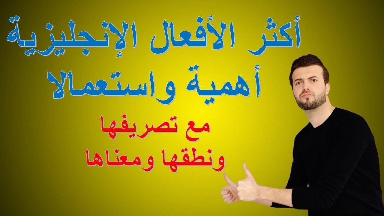 الافعال باللغة الانجليزية اهم 100 فعل واكثرها استعمالا مع تصريفها ونطقها Playbill