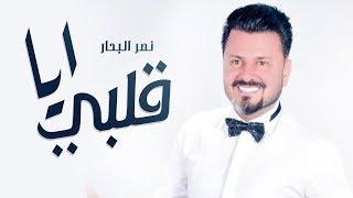 نصر البحار - ايا قلبي ( اوديو حصريا) Nasar Albahar - Ah Yaqlbi