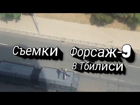 Съёмки фильма Форсаж-9 в Тбилиси, Грузия