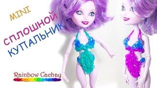 Плетение купальника для куклы. (8 число конкурса) cachay.video Плетение из резинок.