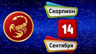 Гороскоп на завтра /сегодня 14 Сентября /СКОРПИОН /Знаки зодиака /Ежедневный гороскоп на каждый день