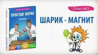 Книга 1 / Опыт 2 - Шарик-магнит / Опыты с воздушными шариками