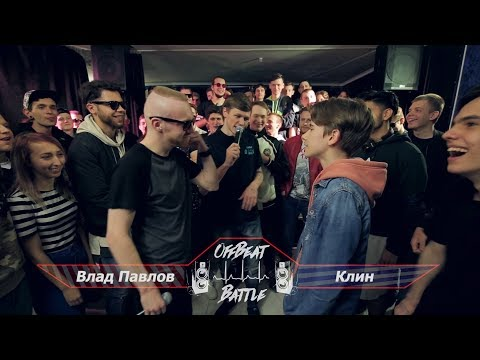 OffBeat Battle - Влад Павлов VS Клин