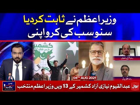 Abdul Qayyum Niazi Elected 13th PM of Azad Kashmir