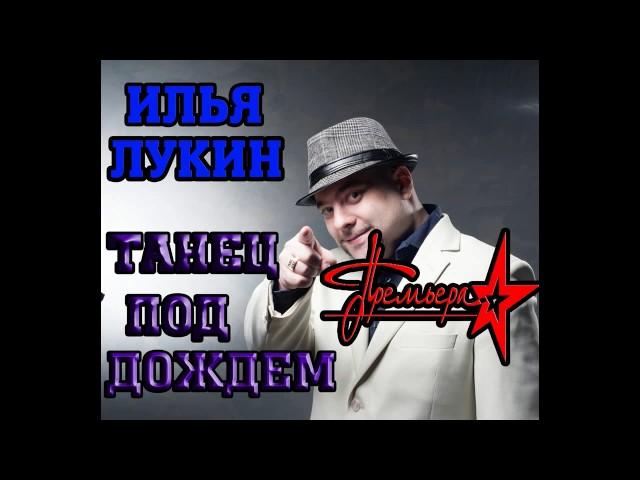 Илья Лукин  - Танец под дождем
