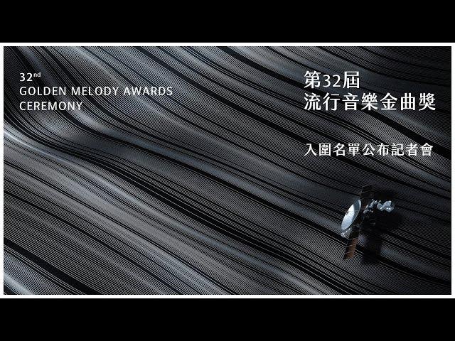 第32屆流行音樂金曲獎入圍名單公布記者會