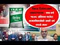 Shivam Cement को साधारणसभा  : यस वर्ष १५.७८ % लाभांश पाउँदा,लगानीकर्ताको अर्काे वर्ष यस्तो माग