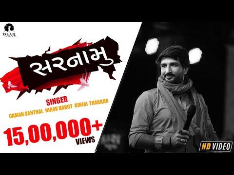 Sarnamu   Gaman Santhal   Nirav Barot   Kinjal Thakkar   New Gujarati Full Hd  Song 2020