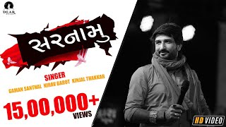SARNAMU | GAMAN SANTHAL | NIRAV BAROT | KINJAL THAKKAR | NEW GUJARATI FULL HD VIDEO SONG 2020