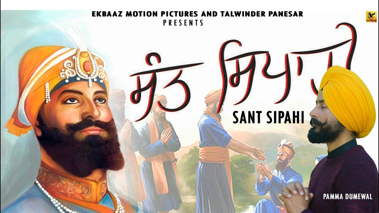Download Sant Sipahi(ਸੰਤ ਸਿਪਾਹੀ) | Pamma Dumewal |Brand New Song 2021| EkBaaz Motion Pictures