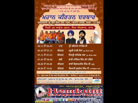 Live-Now-Gurmat-Kirtan-Samagam-From-Gopal-Park-Delhi-28-April-2019
