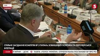 Засідання комітетів ВР з питань зовнішньої політики та євроінтеграції: виступ Петра Порошенка
