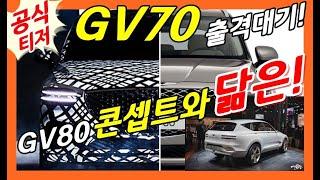 GV80 콘셉트 닮은 꼴! 제네시스 GV70 디자인! …