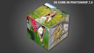How to Make 3D Cube Shape in Photoshop 7 0, फ़ोटोशॉप 7 0 में 3D cube शेप कैसे बनाएं