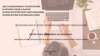 Психоанализ в эпоху информационных технологий