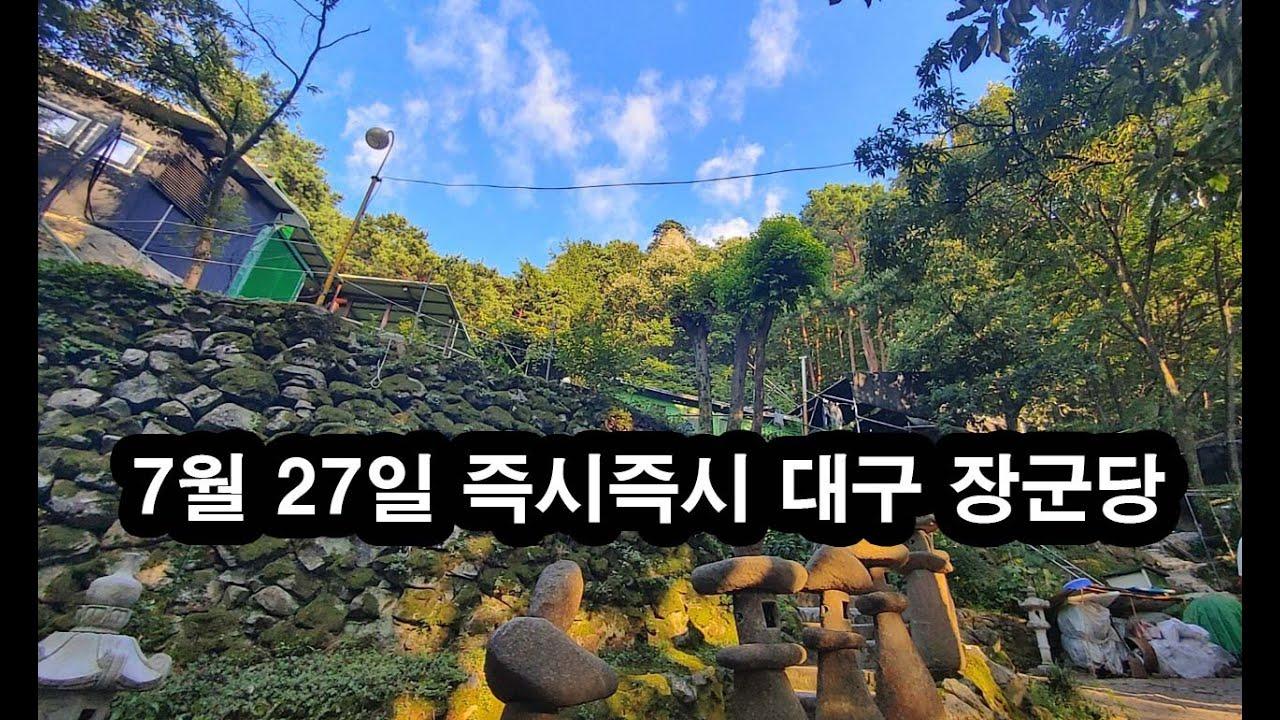 만신장군 [명인 김성주 선생님]  -  즉시즉시 (2021년 07월 27일  장군당)