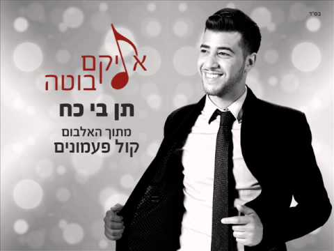 אליקם בוטה תן בי כח | Elikam Buta Give Me Power
