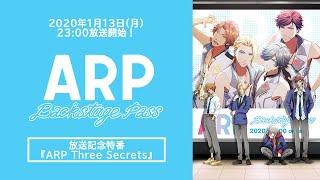 TVアニメ「ARP Backstage Pass」2020年1月放送!放送記念特番『ARP Three Secrets』