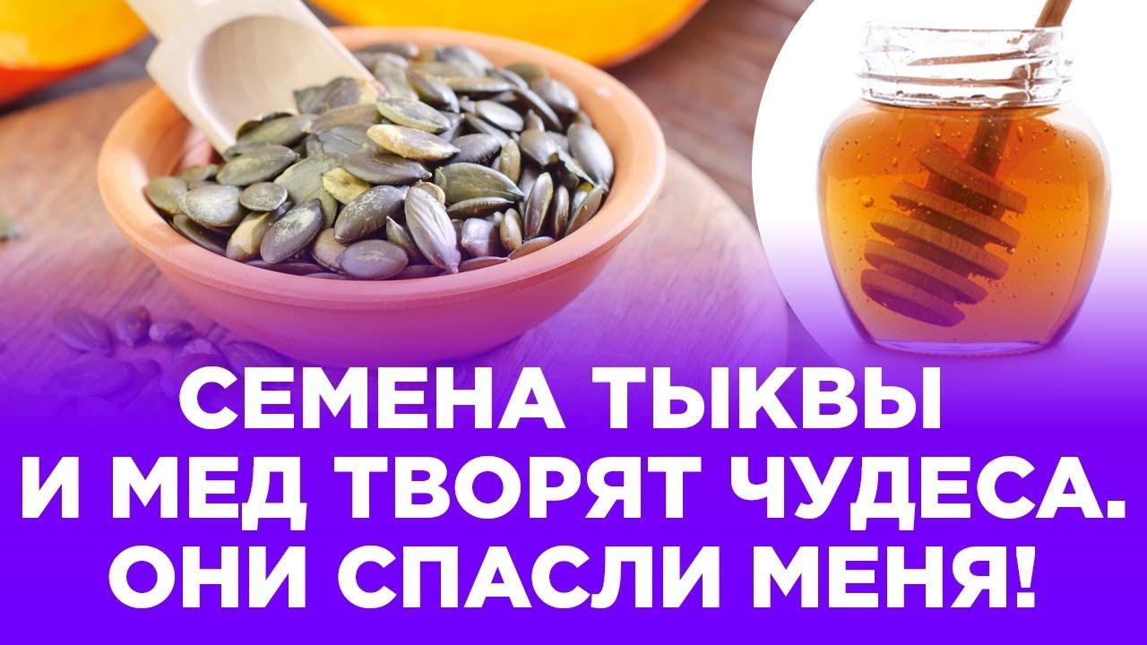 Состав при простатите из тыквенных семечек и меда лечение простатита своими силами