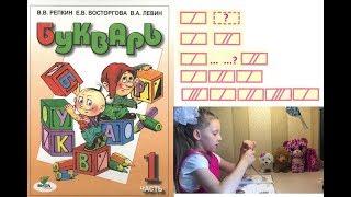 Букварь Репкина 1 класс. Пояснения. Изучаем стр.10-14.