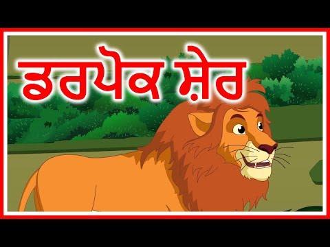 ਡਰਪੋਕ ਸ਼ੇਰ   Punjabi Cartoon   Moral Stories For Kids   Maha Cartoon TV Punjabi