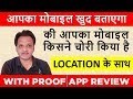 How to Get Back Lost or Stolen Android Mobile - CrookCatcher Anti Theft App Review