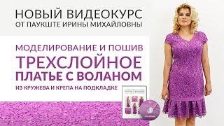 Новый видеокурс: Моделирование и пошив трехслойного кружевного платья с воланом.