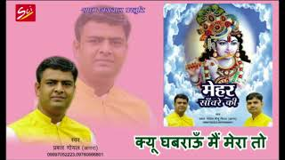 Kyu Ghabrau Main Mera To Shyam Se Nata Hai !! Latest Shree Ghanshyam Bhajan By Prabal Goyal Agra#Sci