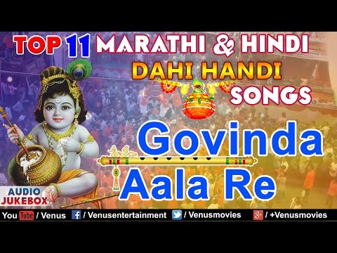 Top 11 Dahi Handi Songs Jukebox : Govinda Aala Re | Govinda Re Gopala | Ya Varshachi Dahihandi |