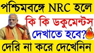 Legal List Of Documents For NRC  NRC In WestBengal Mamata Banarjee Protest For NRC Westbengal